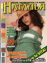 Наталья, №3, 2006