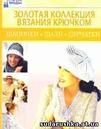 Золотая коллекция - шапочки
