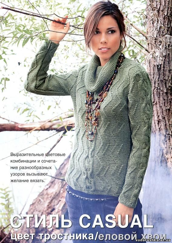 Вязание на спицах свитера с хомутом для женщин